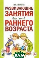 Якупова Н.Н. Развивающие занятия для детей раннего возраста