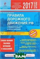 А.И. Копусов-Долинин ПДД РФ на 2017 г. с комментариями и иллюстрациями (со всеми самыми последними изменениями и дополнениями)