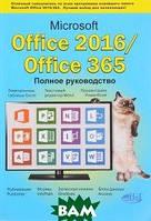 В. В. Серогодский, Д. П. Сурин, А. П. Тихомиров Microsoft Office 2016 / Office 365. Полное руководство