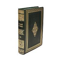 Книга Всенародный драгоценный российский домашний сельский лечебник
