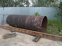 Труба стальная прямошовная Б/у : 1220мм. длина 3320мм.  стенка 9-10 мм