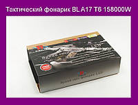 Тактический фонарик BL A17 T6 158000W!Опт
