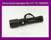 Тактический фонарик BL A17 T6 158000W!Акция
