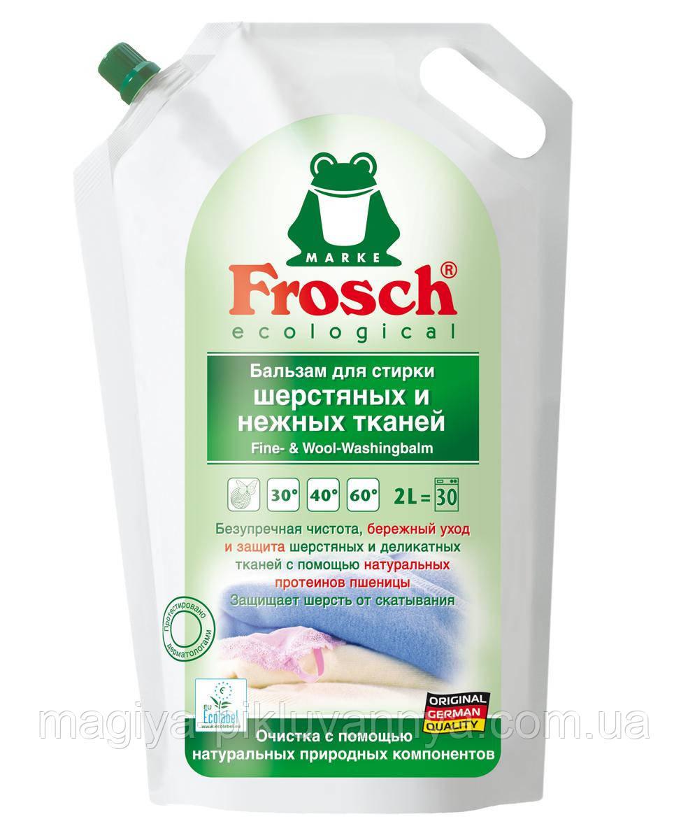 Frosch Гель для стирки Шелка и шерсти 2л
