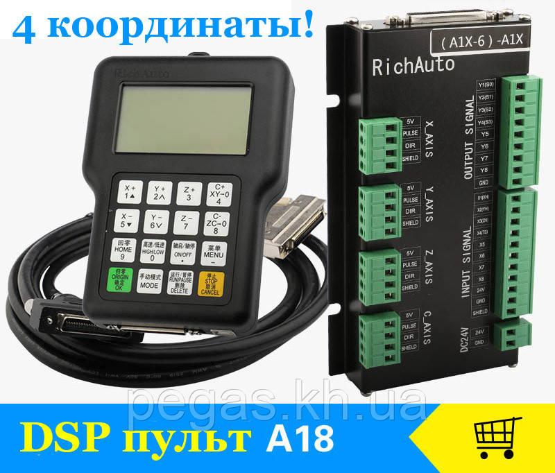 Пульт DSP на 4 оси A18 для фрезера и станков с ЧПУ.