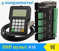 Пульт DSP на 4 оси A18 для фрезера и станков с ЧПУ. , фото 1