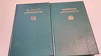 Историки античности. В двух томах