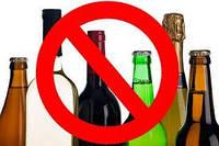 Утилизация алкогольной и безалкогольной продукции