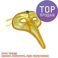 Венецианская маска Доктор Чума / маски для выступления