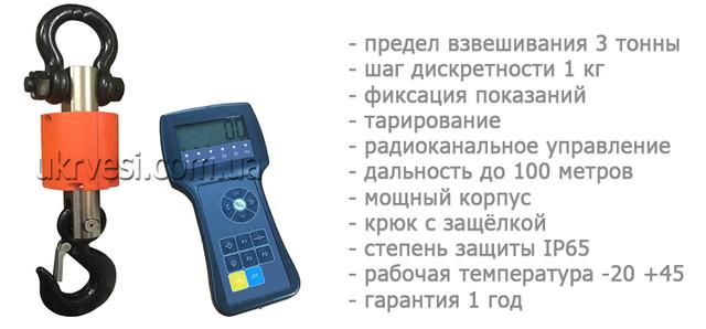 Весы крановые Днепровес OCS-3t-R