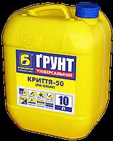 Грунтующая эмульсия КРИТТЯ‑50 (UNI‑GRUNT) полимерная