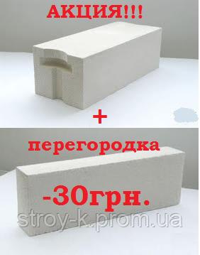 Газобетон скидка 30 грн. на каждый м3