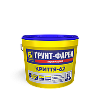 Грунтующая краска КРИТТЯ‑62 акриловая улучшенная