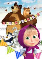 Печать съедобного фото - Формат А4 - Вафельная бумага - Маша и Медведь №18