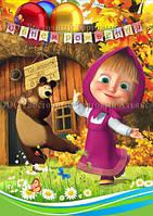 Печать съедобного фото - Формат А4 - Сахарная бумага - Маша и Медведь №19