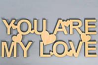 "Слово из дерева ""YOU ARE MY LOVE"""