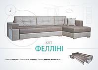 Угловой диван Филини3.20 на 1.90, фото 1