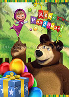 Печать съедобного фото - Формат А4 - Сахарная бумага - Маша и Медведь №25