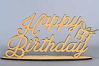 """Деревянное слово на подставке """"Happy Birthday"""""""