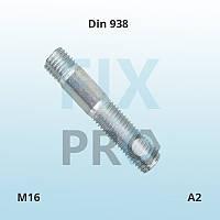 Шпилька с резьбовым концом L=1d из нержавеющей стали DIN 938 M16x1000 A2 ГОСТ 22033-76