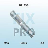 Шпилька высокопрочная с резьбовым концом L=1d  DIN 938 M16x1000 класс прочности 8.8 цинк ГОСТ 22033-76