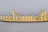 """Деревянное слово на подставке """"Welcome"""""""