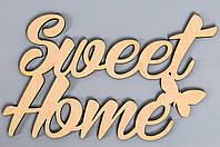 """Деревянное слово """"Sweet home"""""""