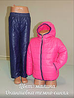 Демисезонный костюм для девочки из плащевки на синтепоне (2 расцветки)