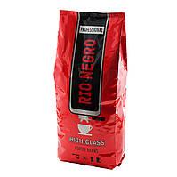 Кофе в зернах Rio Negro Professional High-Class 1 кг