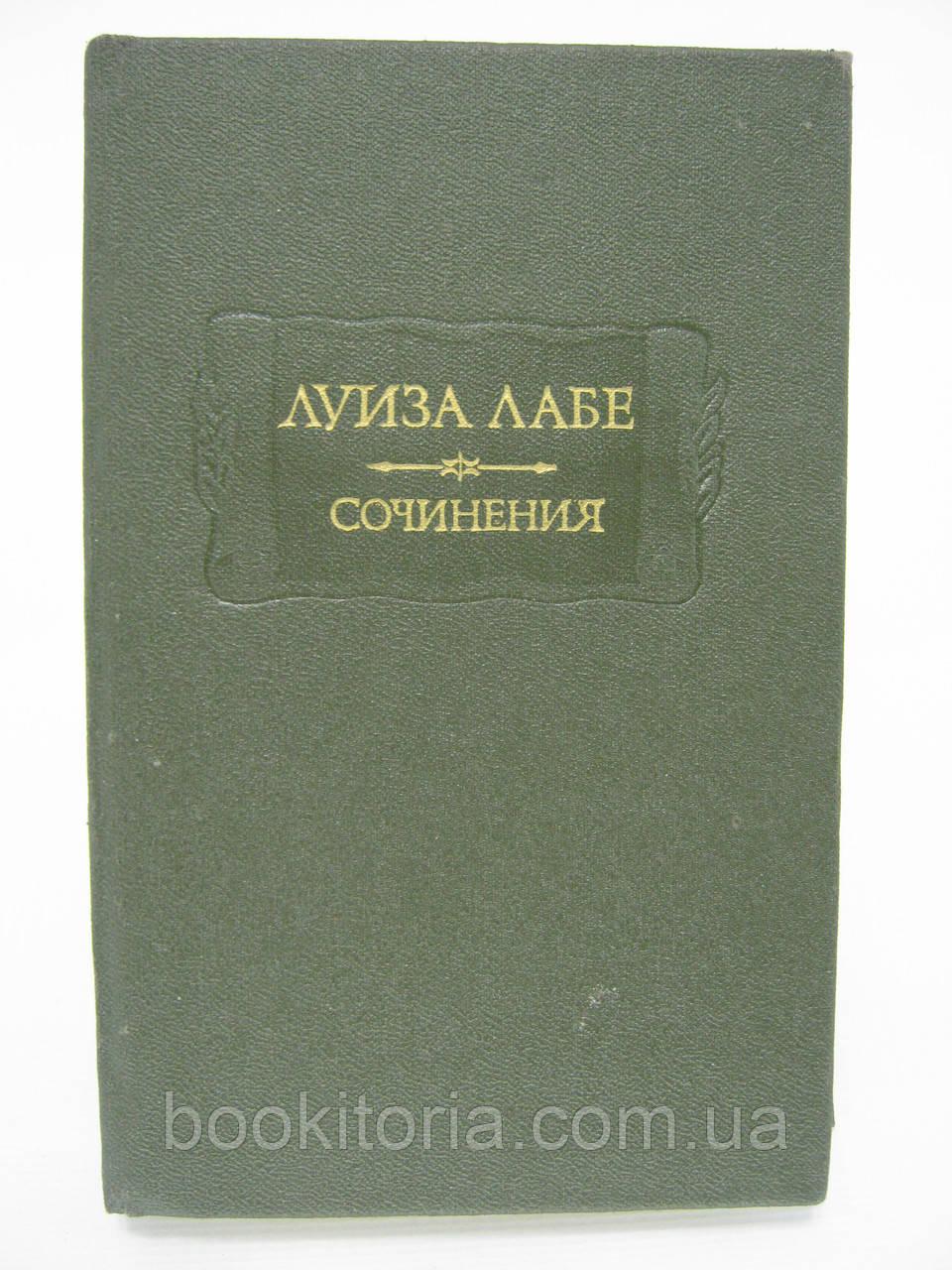 Лабе Л. Сочинения (б/у).