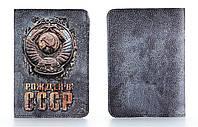 Кожаная обложка на паспорт Рожден в СССР