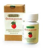 Фитокаротин капсулы № 40