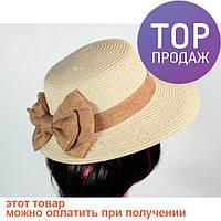 Соломенная шляпа Визье 29 см белая / головной убор
