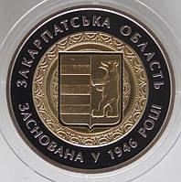 Украина 5 гривен 2016 70 років Закарпатській області / 70 лет Закарпатской области