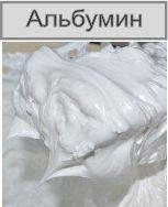 Альбумин 100г (кондитерский сухой белок пищевой)