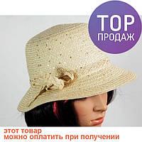 Соломенная шляпа Котелок 30 см белая / головной убор