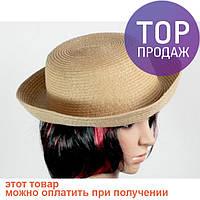 Соломенная шляпа Котелок 27 см коричневый / головной убор