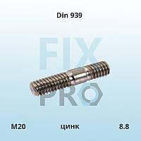 Шпилька высокопрочная с ввинчиваемым концом L=1.25d  DIN 939 M20x1000 класс прочности 8.8 цинк ГОСТ 22034-76