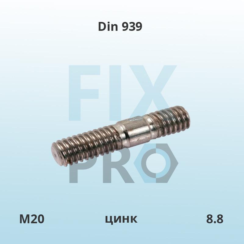 Шпилька высокопрочная с ввинчиваемым концом L=1.25d  DIN 939 M20x1000 класс прочности 8.8 цинк ГОСТ 22034-76 - FixPro нержавеющие и высокопрочные метизы оптом и в розницу в Львове
