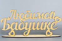 """Деревянное слово на подставке """"Любимой Бабушке"""""""