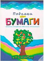 Поделки из бумаги (русский язык), Пеликан