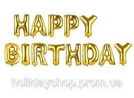 Фольгированные буквы 'Happy BIRTHDAY' 40см. Золото!