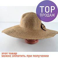 Соломенная шляпа Котьир 48 см светло-коричневая / головной убор