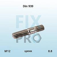 Шпилька высокопрочная с ввинчиваемым концом L=1.25d  DIN 939 M12x1000 класс прочности 8.8 цинк ГОСТ 22034-76