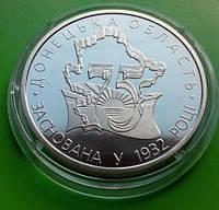 Украина 2 гривны 2007 - 75 років утворення Донецької області (75 лет создания Донецкой области)