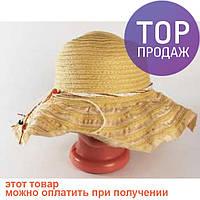 Соломенная шляпа Нэтьюэль 40 см бежевая / головной убор