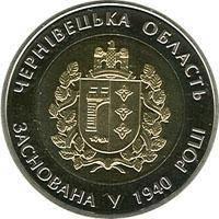 5 гривен УКРАИНА 2015  75 років Чернівецькій області /Черновицкая