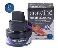 Крем для обуви Coccine ELEGANCE + комплект для очистки 50 мл, №37 (синий)