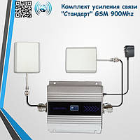 "Комплект усиления связи ""Стандарт-900"""