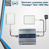 "Комплект усиления связи ""Стандарт - 1800"